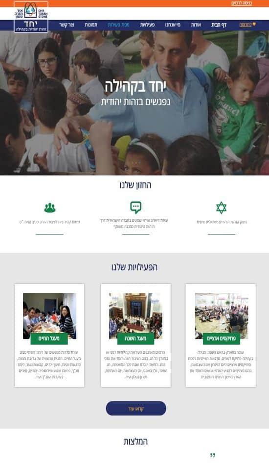 yachadzehut website screenshot