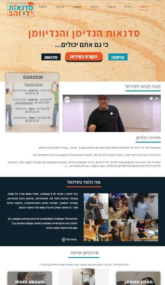 handyman website screenshot